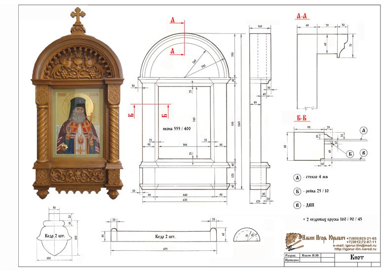 Киот для икон из дерева своими руками175