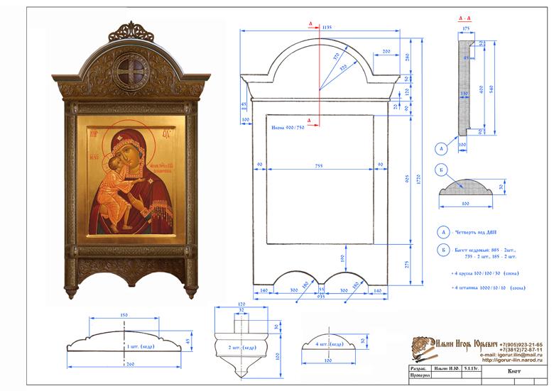 схема полки для икон
