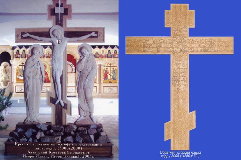Крест голгофа своими руками
